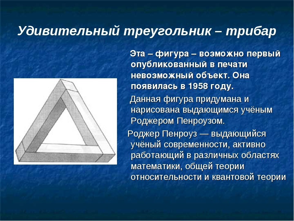 Невозможный треугольник - трибар